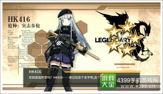 少女前线hk416