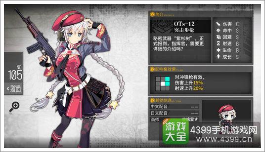 少女前线ots-12