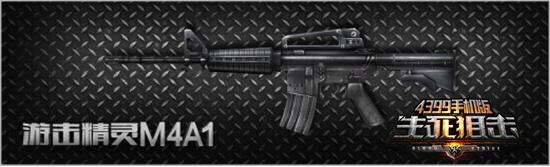 生死狙击手机版M4A1怎么样