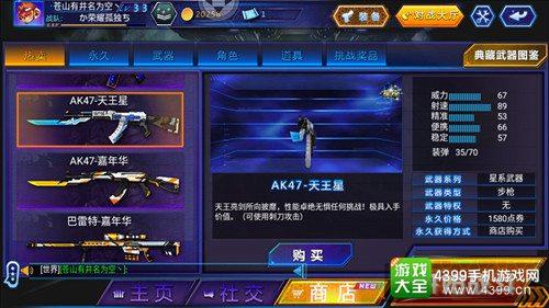 火线精英手机版AK47天王星解析评测