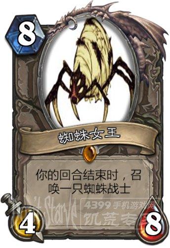 饥荒蜘蛛女王