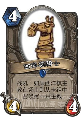 饥荒西洋棋骑士