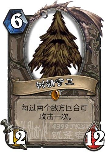 饥荒树精守卫