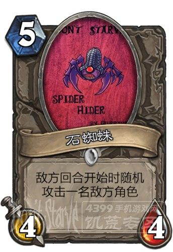 饥荒石蜘蛛