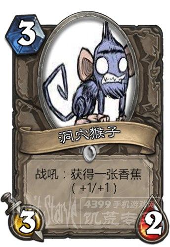 饥荒洞穴猴子
