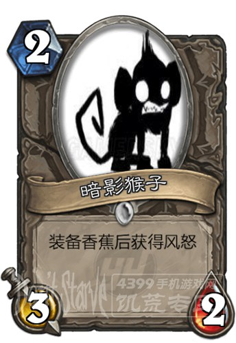 饥荒暗影猴子