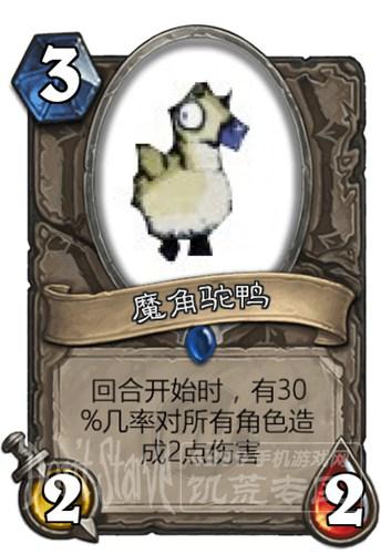 饥荒魔角驼鸭
