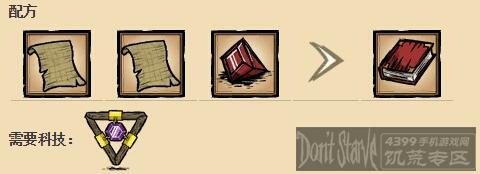 饥荒维克波顿书籍汇总 书籍的配方和作用一览