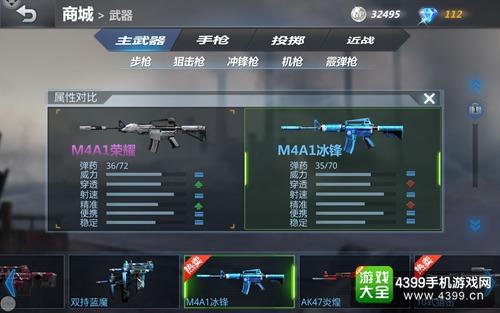 生死狙击手机版M4A1荣耀解析