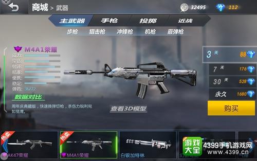 生死狙击手机版M4A1荣耀怎么样