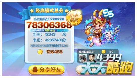 天天酷跑国庆节经典模式九套万米爆分搭配推荐