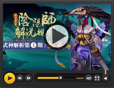 阴阳师视频