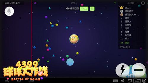 球球大作战电脑版