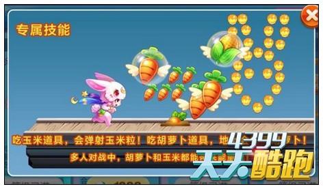 天天酷跑坐骑PK:小小兔PK太空漫步