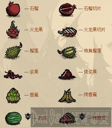 饥荒水果大全 水果类食谱汇总