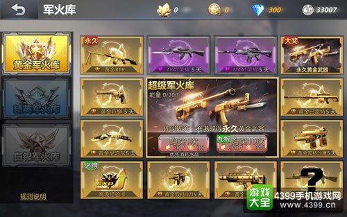 生死狙击手游黄金武器怎么得