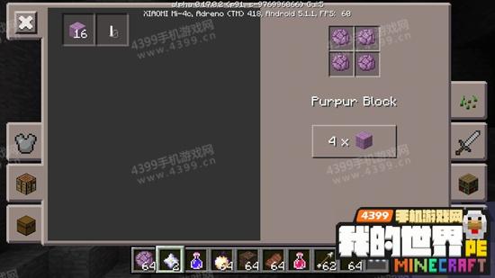 我的世界紫珀块
