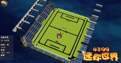 迷你世界世界杯足球场存档分享