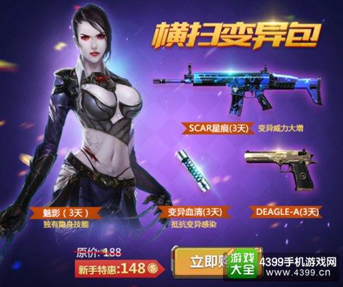 生死狙击手游版本更新