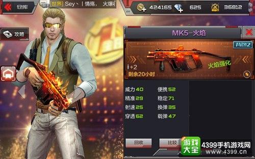 CF手游MK5火焰怎么样
