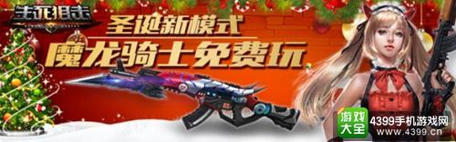 生死狙击手游圣诞版本更新