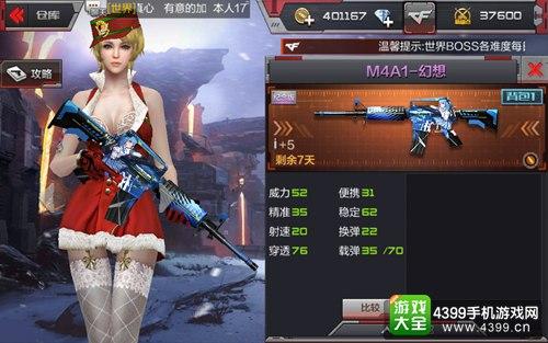 CF手游M4A1幻想