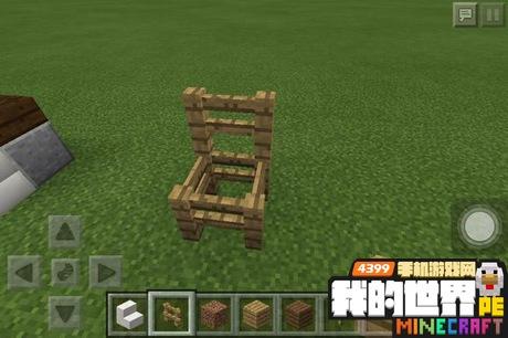 我的世界椅子怎么做