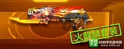 CF手游沙鹰火麒麟