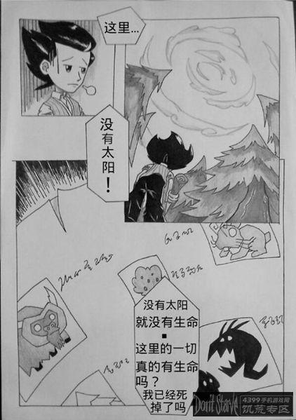饥荒同人漫画-序章