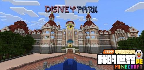 我的世界手机版迪士尼乐园存档下载
