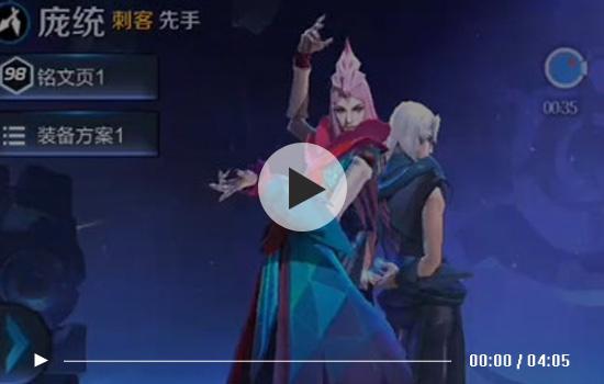 王者荣耀庞统视频