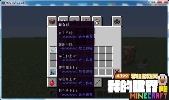 我的世界命令方块怎么做神器