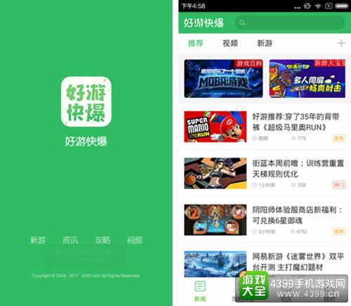 造梦西游4手机版好游快爆来袭 最新攻略资讯一手掌握