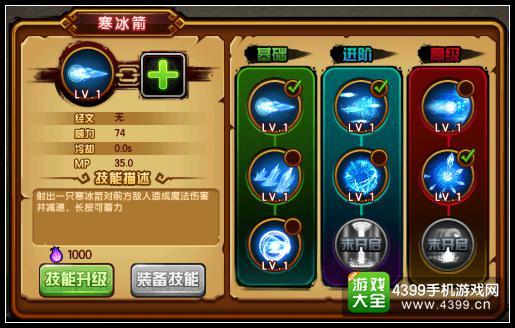造梦西游4手机版唐僧技能搭配 唐三藏技能选择