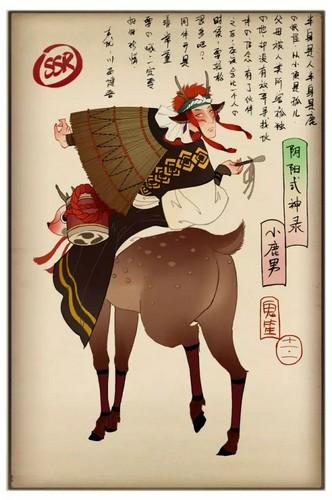 阴阳师小鹿男