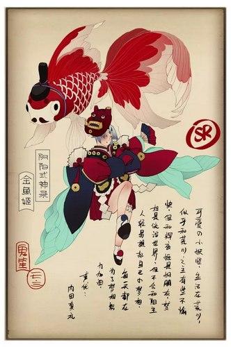 阴阳师金鱼姬