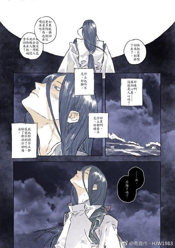 阴阳师荒海物语