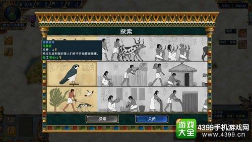 史前埃及游戏