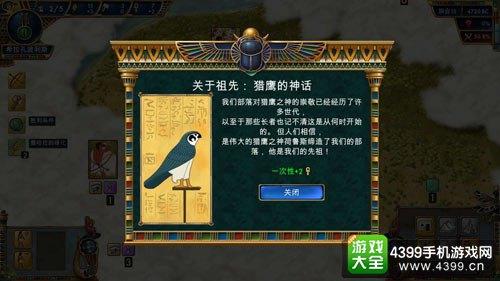 史前埃及游戏画面