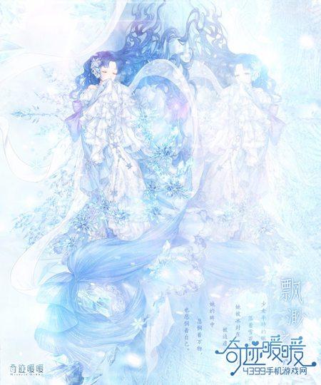 奇迹暖暖风花雪月套装惊艳登场 两周年庆典第九弹