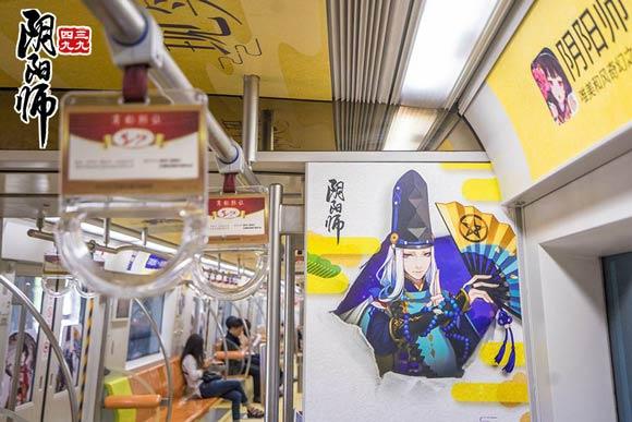 阴阳师地铁