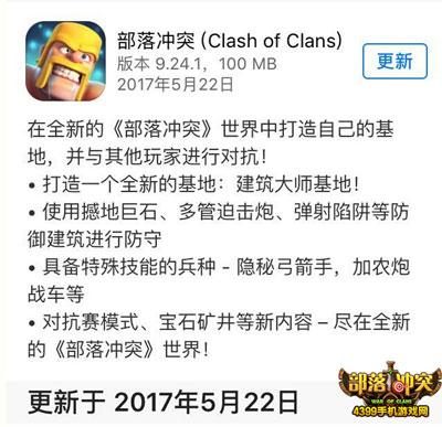 部落冲突5月新版本更新内容 全新基地兵种