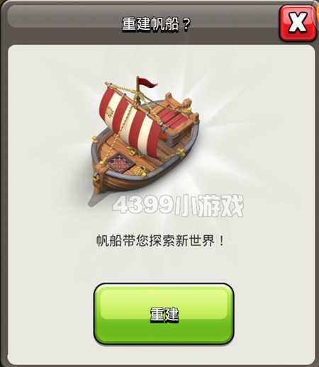 部落冲突船怎么修