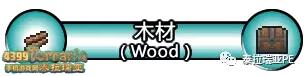 泰拉瑞亚木材大全