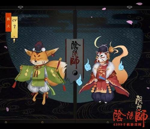 阴阳师狐火
