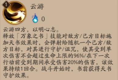 阴阳师书翁技能