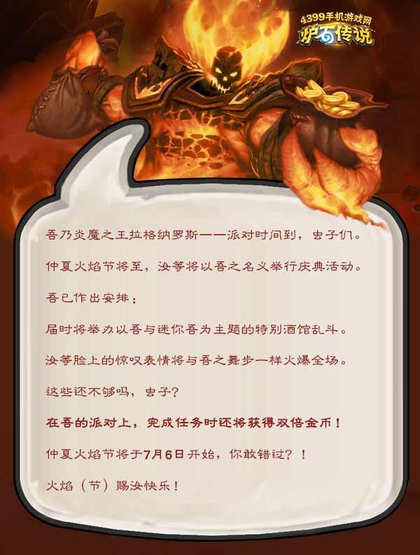 炉石传说仲夏火焰节活动