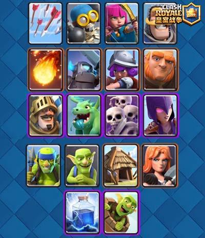 皇室战争新手卡牌