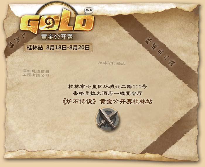 炉石传说桂林站