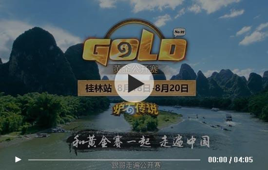 炉石传说桂林站宣传片